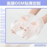 透明质酸/胶原蛋白修护面膜OEM贴牌代加工