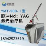 击碎色素:祛斑祛疤医用美容科YAG调Q激光治疗机