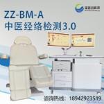 中医经络检测仪亚健康体质辨识仪厂家报价多少