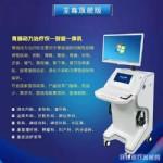 松夏旗舰版中频胃肠治疗仪(胃肠动力治疗仪)