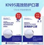 医用防护口罩(KN95防护口罩)