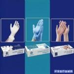 医用检查手套(一次性乳胶/丁腈/PVC手套)