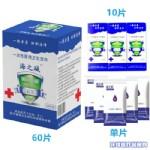 酒精消毒湿巾(医用卫生湿巾单片、10片、60片)