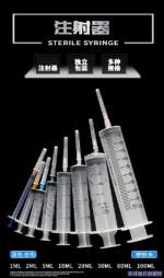 一次性使用无菌注射器|无菌注射器|一次性注射器厂家