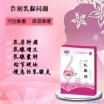 LO-G乳腺贴(远红外理疗贴)