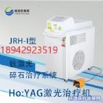泌尿外科YAG钬激光碎石治疗机价格