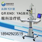 YAG白内障激光眼科治疗机市场价格多少
