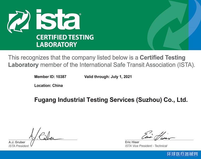 ISTA资质包装运输检测