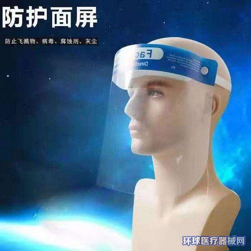 健泽医用隔离面罩(一次性防护面屏)