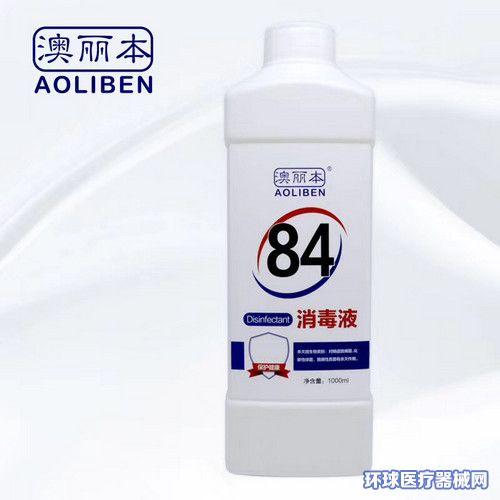 澳丽本1000ml医用84消毒液(次氯酸钠消毒液)