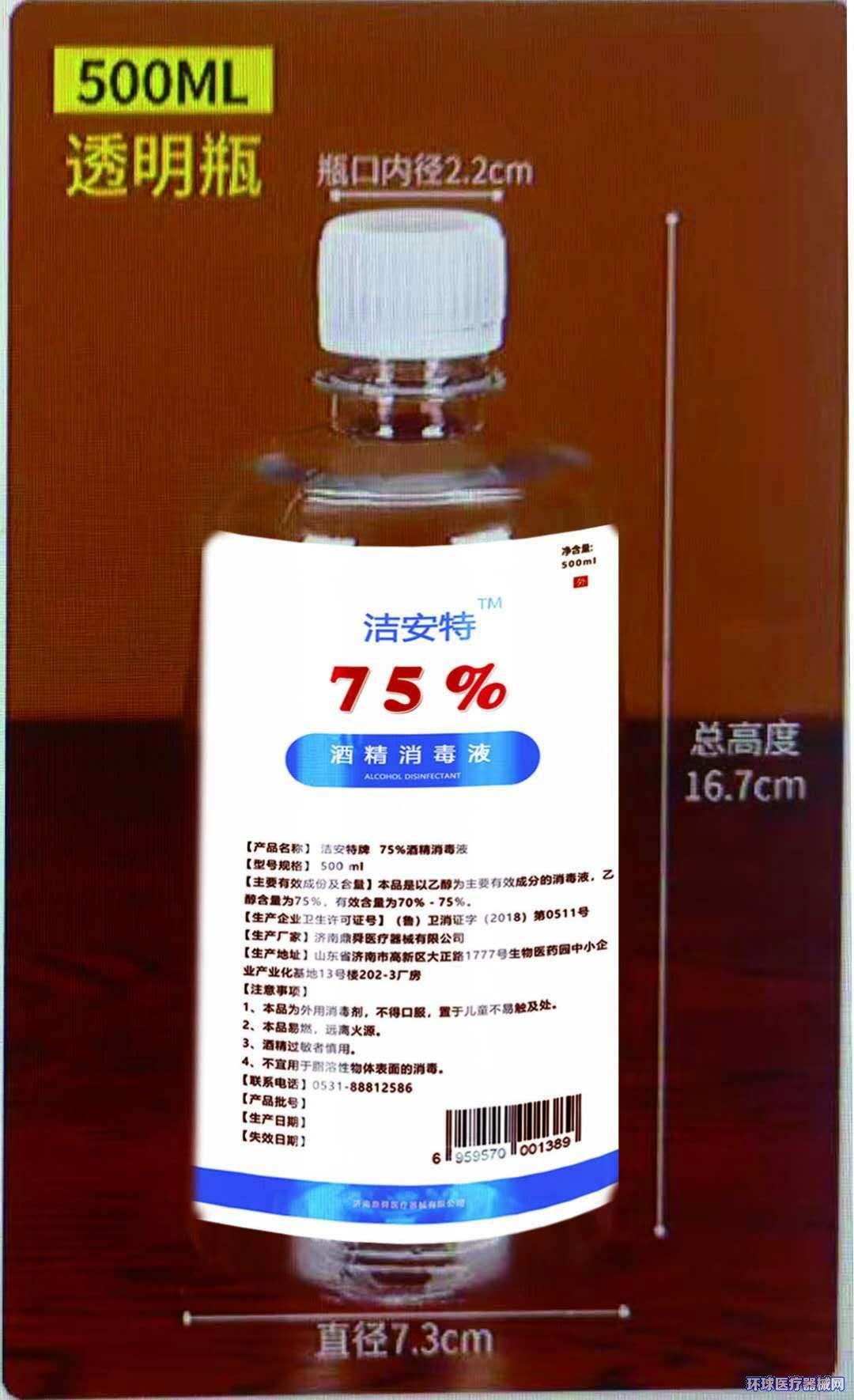 500ml75%酒精消毒液