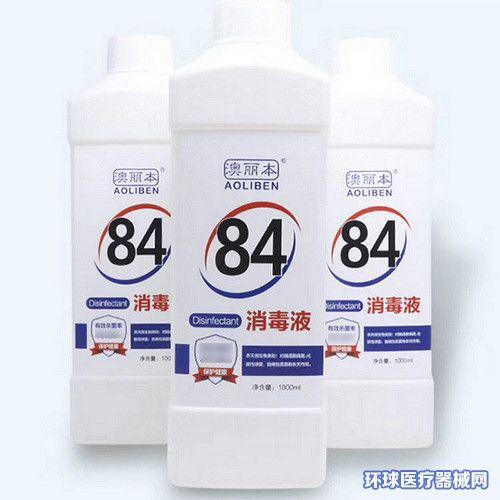 澳丽本500-1000ml84消毒液(含氯消毒剂)