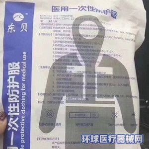 海旭医用一次性防护服(可做出口)