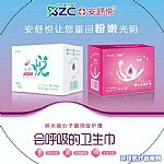 安舒悦甲壳素医用护理垫(卫生巾)