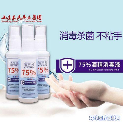 澳丽本75%酒精消毒液(外科手/免洗手消毒液)
