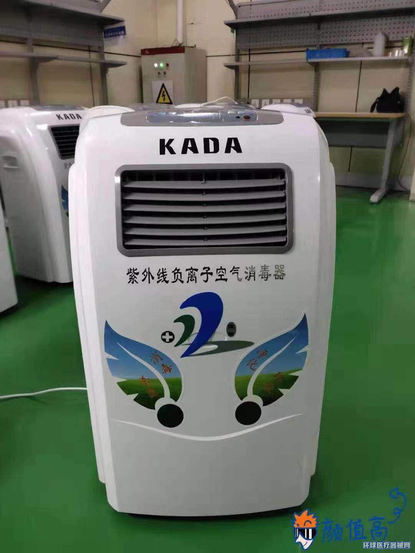 佳田医疗紫外线负离子移动消毒机厂家直销