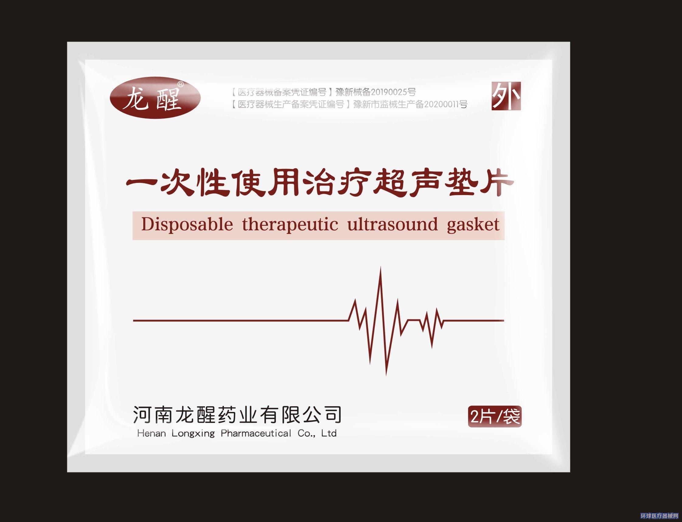 一次性使用治疗超声垫片(超声电导透药仪配套耗材)