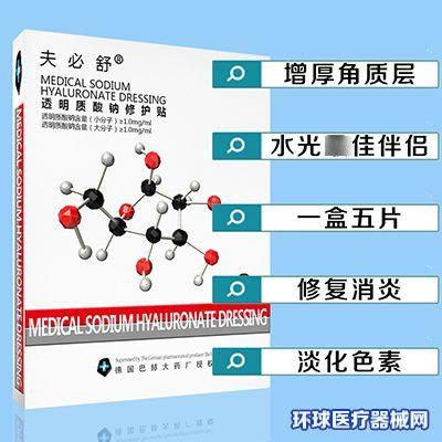 夫必舒医用透明质酸钠修复贴(医用玻尿酸敷贴)