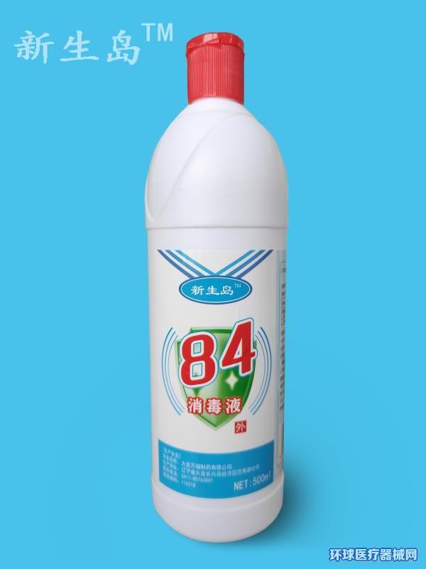 84消毒液
