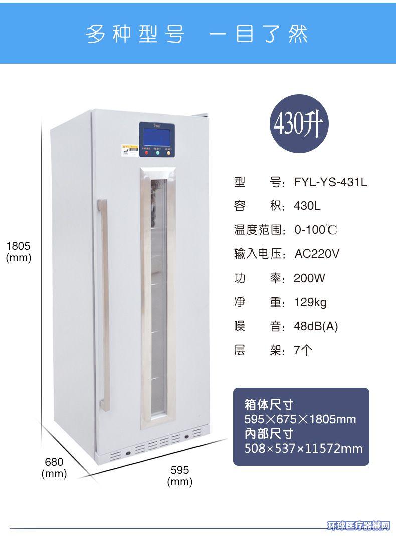 环氧乙烷消毒柜
