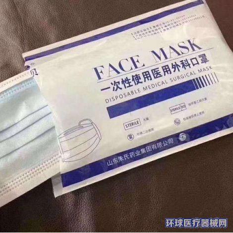 朱氏药业一次性使用医用外科口罩