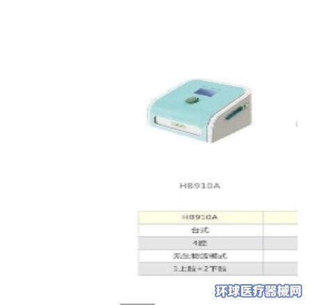 空气波压力治疗仪HB910A