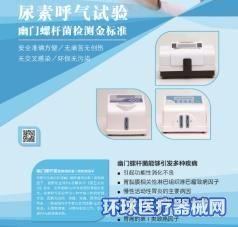 养和幽门螺旋杆菌碳十四呼气检测仪