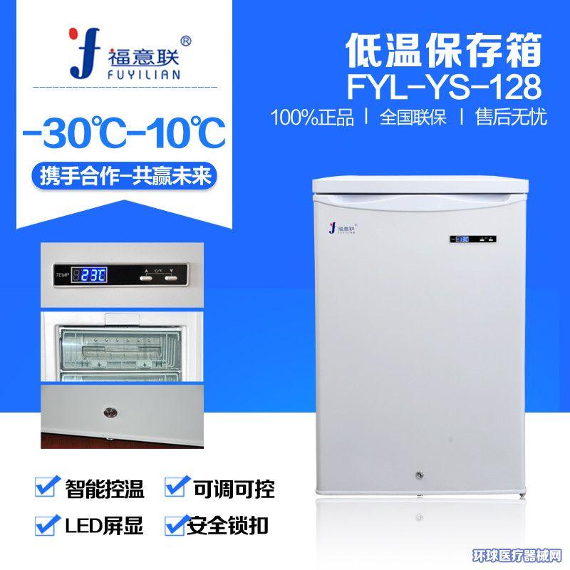 -20度低温冰箱