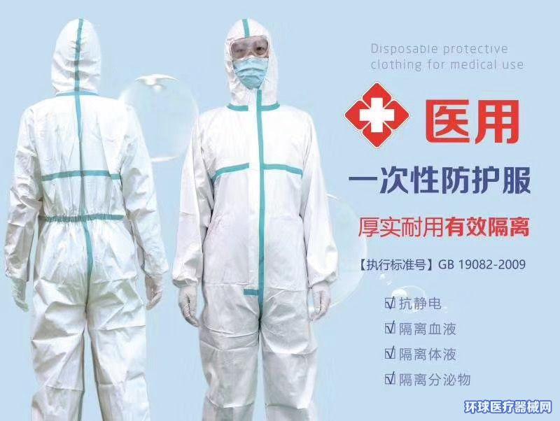 医用一次性防护服(EZ/FDA双认证连体式)