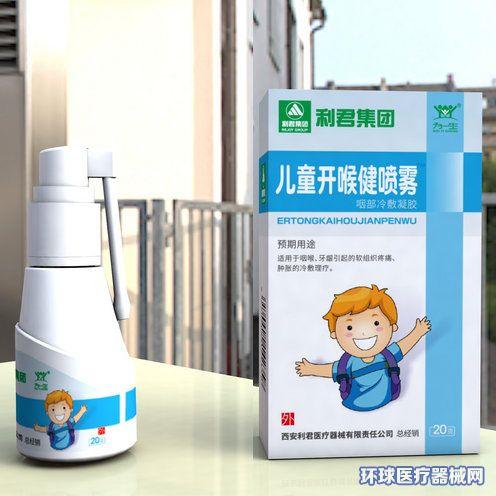 为一生儿童开喉健喷雾剂(液体敷料)