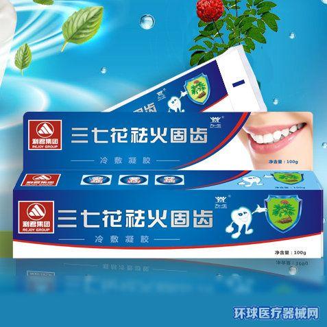 利君功效祛火固齿牙膏(冷敷凝胶)