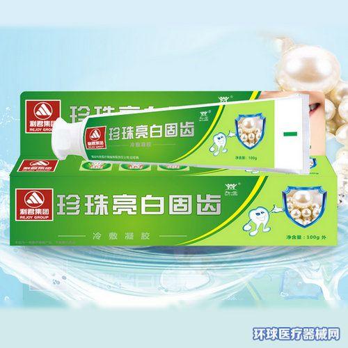 利君功效型亮白固齿牙膏(冷敷凝胶)