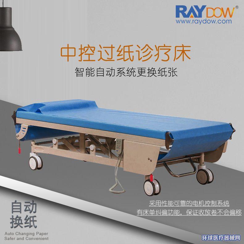 RD-YE3002B睿动电动超声波妇科自动换床单检查床