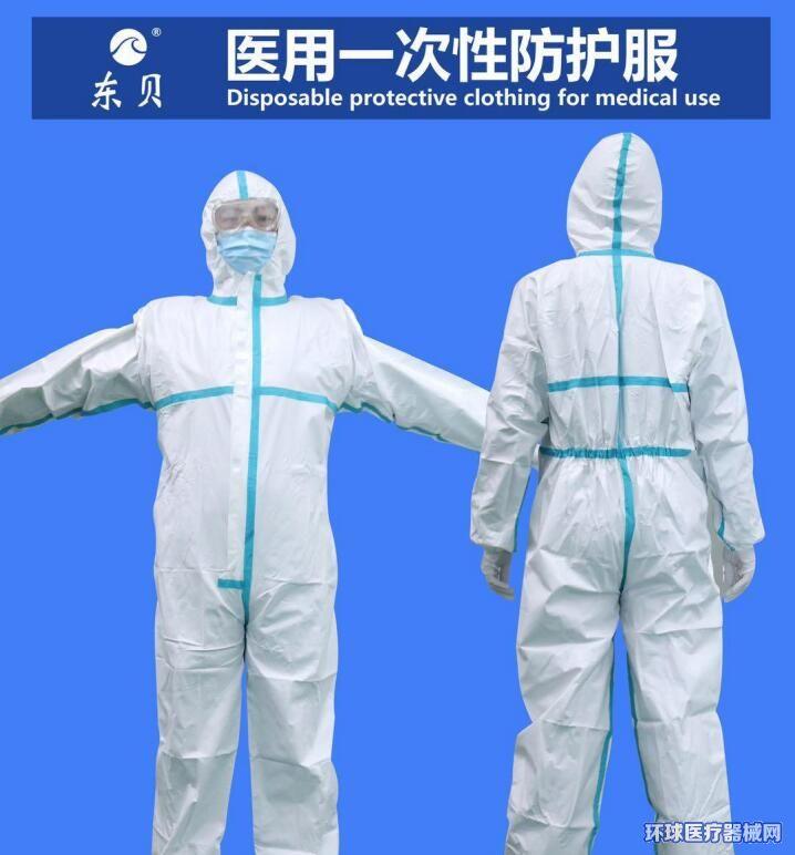 一次性医用防护服CE+FDA防护服厂家出口资质齐全