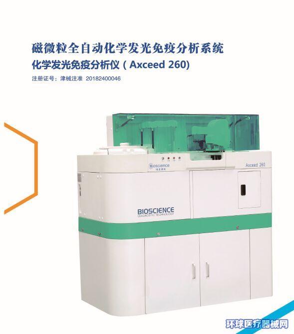 磁微粒全自动化学发光免疫分析仪Axceed260