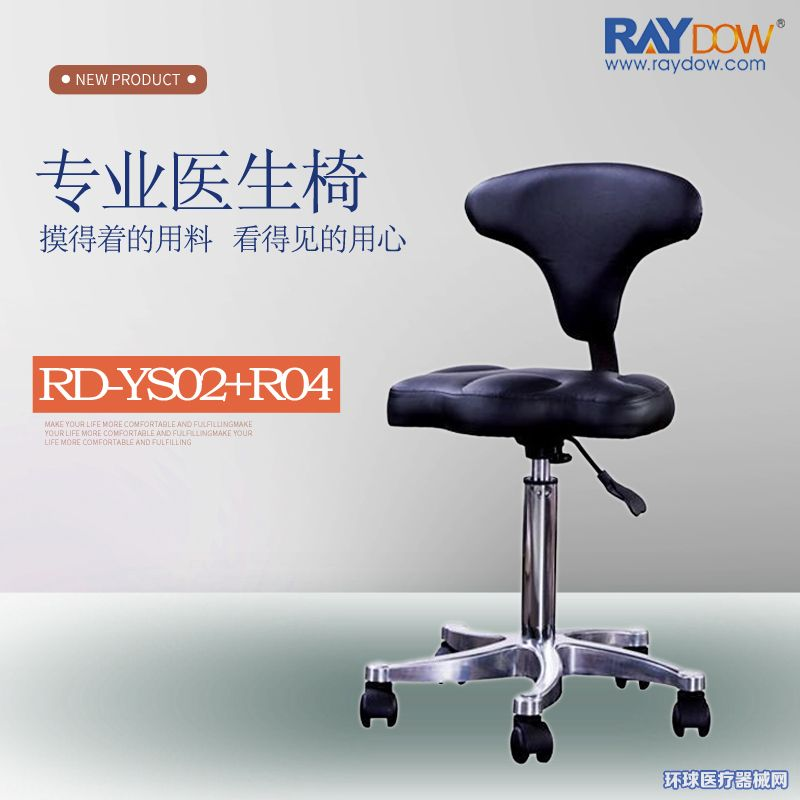 睿动医生专用椅升降椅B超检查椅YS02+R04