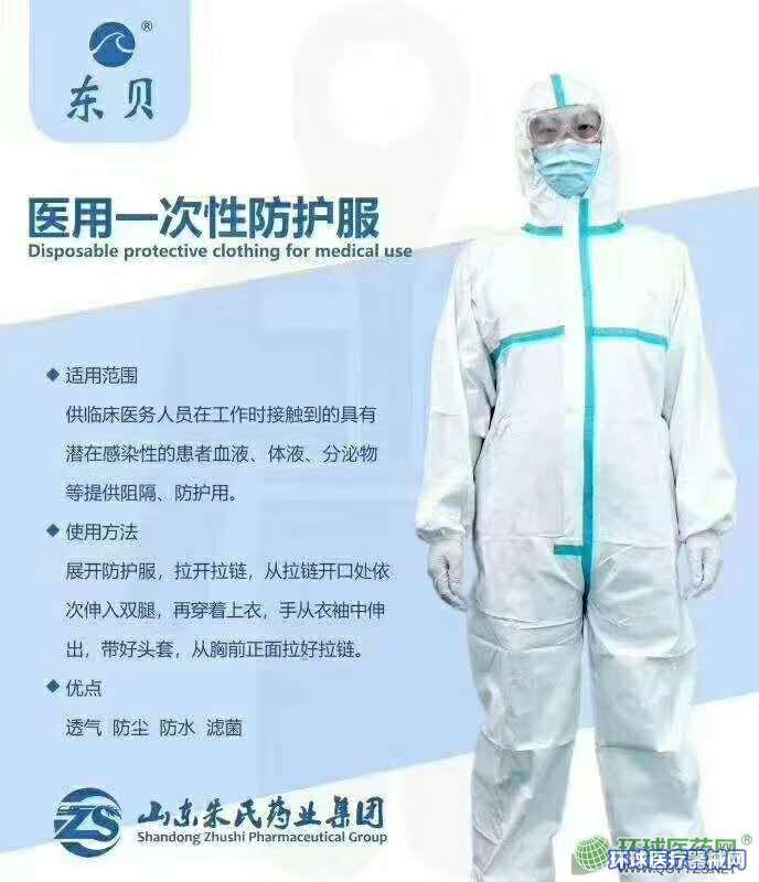 东贝医用一次性防护服(可出口)