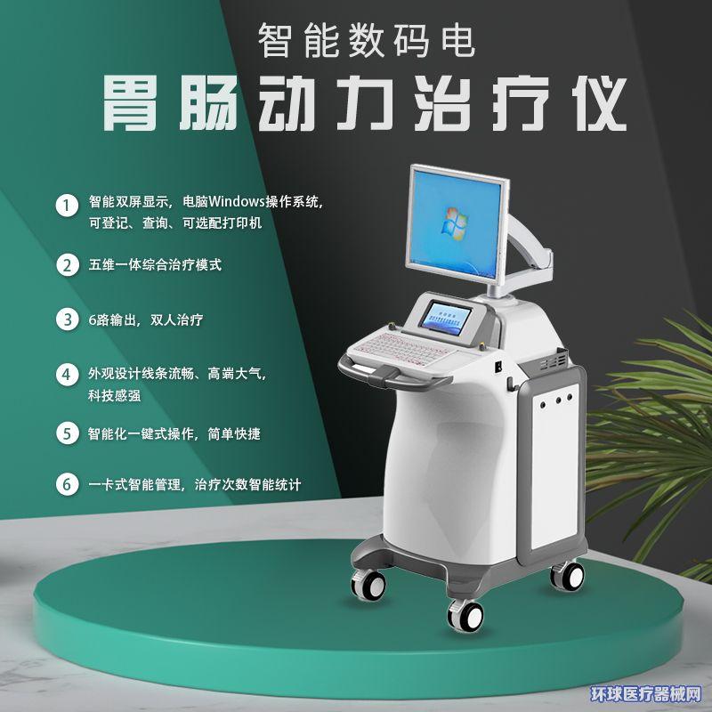 智能数码电―胃肠动力治疗仪