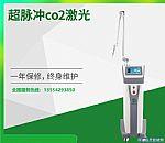 新款CO2二氧化点阵激光治疗仪什么牌子好