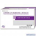 大便隐血(FOB)检测试剂盒(胶体金法)