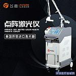 二氧化碳点阵激光仪器(美容院/诊所专用)