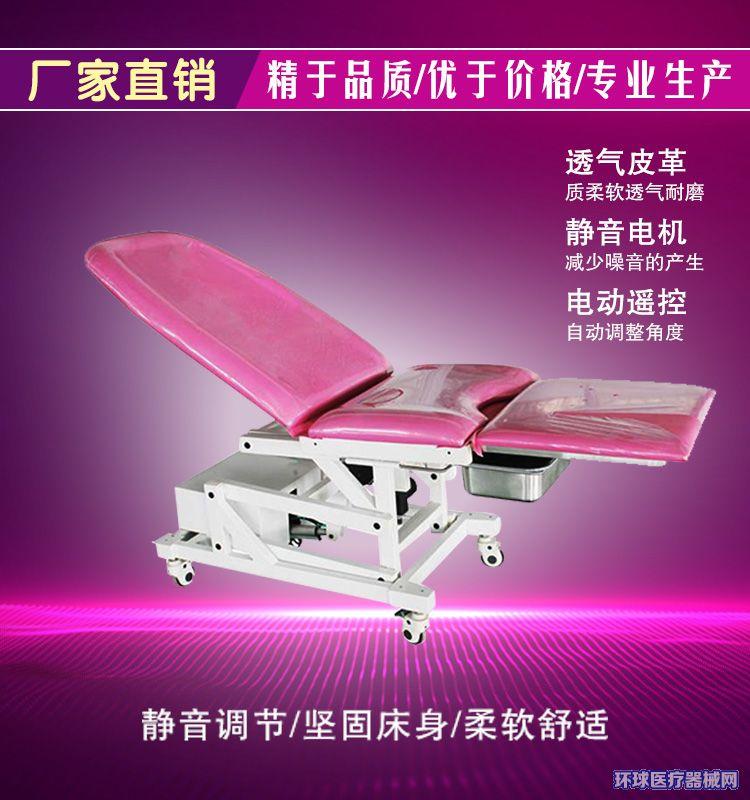 妇科手术床