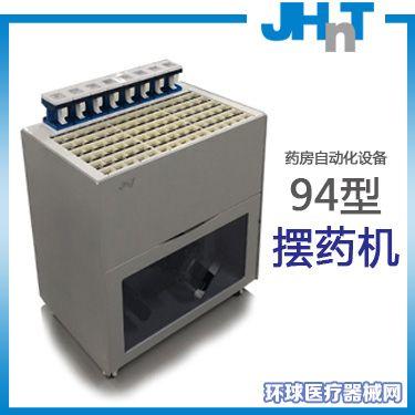JHNT智能片剂药品小型分包机/摆药机94型