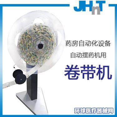 JHNT自动卷带机(JHNT摆药机专用)