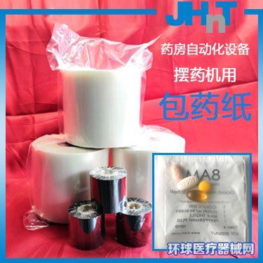 JHNT包药纸,药包纸(JHNT摆药机专用耗材)