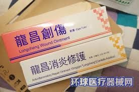 龙昌消炎修护软膏