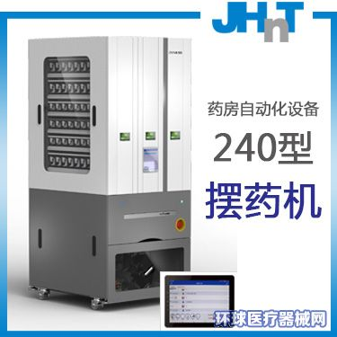 JHNT智能片剂药品分包机/摆药机240型