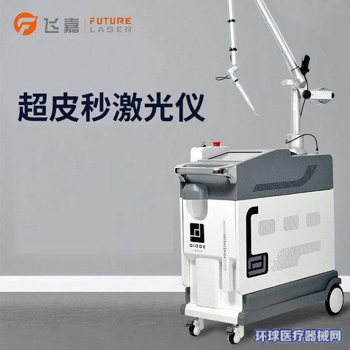 飞嘉超皮秒点阵激光仪器(美容院/私人诊所专用)
