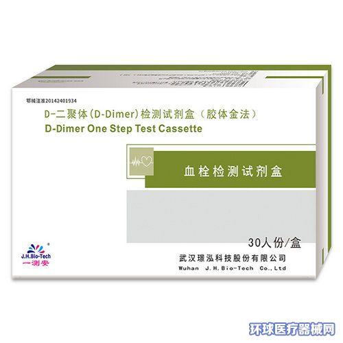 D-二聚体(D-Dimer)检测试剂盒(胶体金法)
