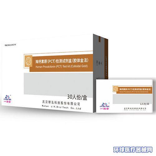 降钙素原(PCT)检测试剂盒(胶体金法)